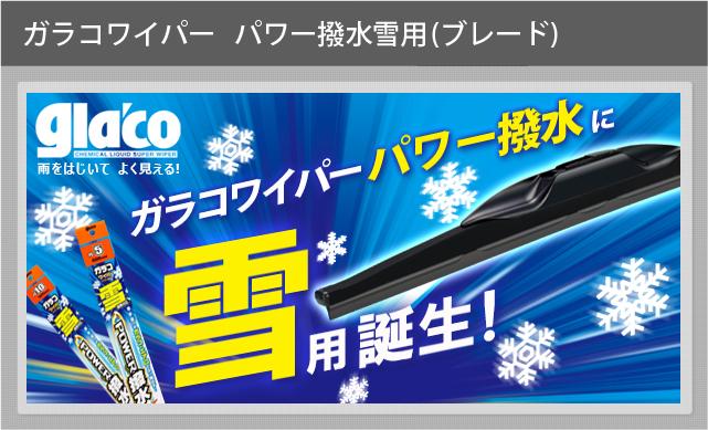 glaco_wiper_yuki_bre