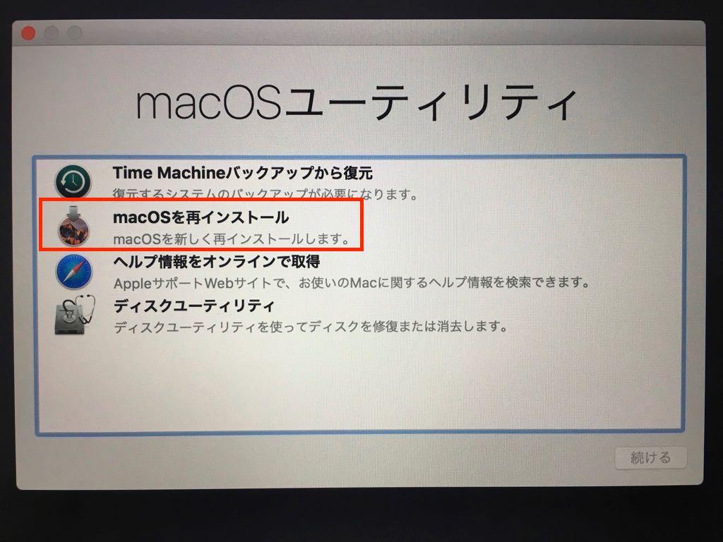 Mac 初期 化 Macを初期化する方法を画像付きで解説 ネトセツ