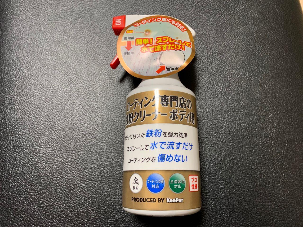クリーナー 鉄 粉